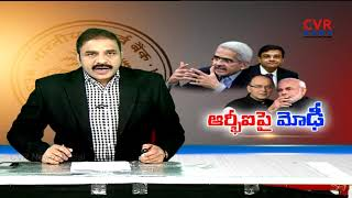 ఆర్బీఐ పై మోఢీ : Modi Government appointed Shaktikanta Das as the new RBI Governor | CVR News - CVRNEWSOFFICIAL