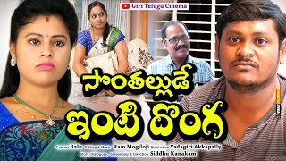 దొంగల్లుడు || Dongalludu TELUGU LATEST  SHORT FILM|| - YOUTUBE