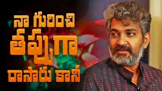 They have written bad things about me but..: SS Rajamouli || #Baahubali2 || #BaahubaliTheConclusion - IGTELUGU