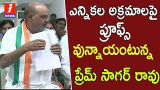 Reason Behind  Prem Sagar Election Rigging Allegations On TRS Party | Loguttu | iNews - INEWS