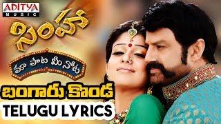 "Bangarukonda Full Song With Telugu Lyrics ||""మా పాట మీ నోట""|| Bala Krishna, Nayantara - ADITYAMUSIC"