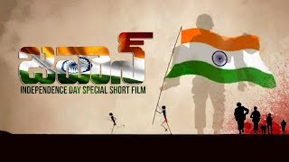 Jawaan || Independence Day Special  || Telugu Short film 2017 || Directed by Durgesh || Klaprolling - YOUTUBE