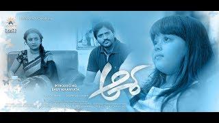 Asha | Latest Telugu Short Film 2018 | Directed By Aryan Sandy | Klapboard - YOUTUBE