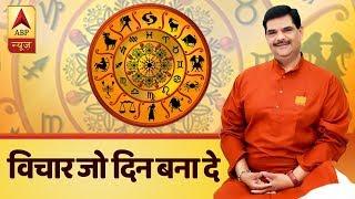 Positive people like to be in positive people's company   Aaj Ka Vichaar - ABPNEWSTV