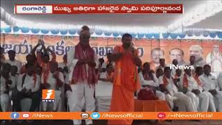 Swami Paripoornananda Election Campaign For kancharla Prakash Winning In Medchal | iNews - INEWS