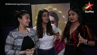 Ek Bhram - Sarvagun Sampanna | Ishqbaaz Girls - STARPLUS