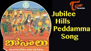 Telangana Bonalu Songs | Jubilee Hills Peddamma Song - TELUGUONE