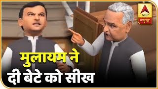 BJP's Election Preparation Is Better: Mulayam Singh Yadav To SP Workers | ABP News - ABPNEWSTV