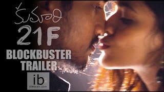 Kumari 21F Blockbuster trailer - idlebrain.com - IDLEBRAINLIVE