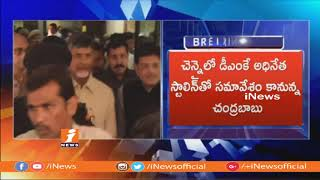 Chandrababu Naidu To Meet MK Stalin in Chennai | To Discuss On Anti BJP Front | iNews - INEWS