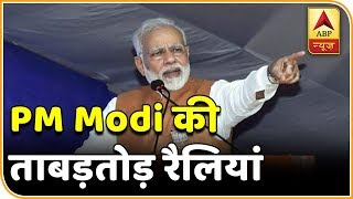 PM to address election rallies in Chhattisgarh and MP | Namaste Bharat - ABPNEWSTV