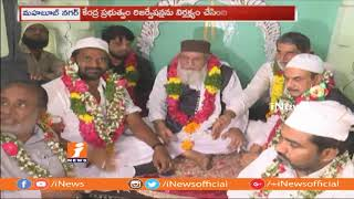 TRS Mohammad Ali Election Campaign in Mahabubnagar For Srinivas Goud | iNews - INEWS