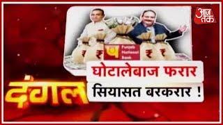 दंगल | घोटालेबाज फरार, सियासत बरकरार! UPA में आगाज, NDA में खजाना साफ - AAJTAKTV