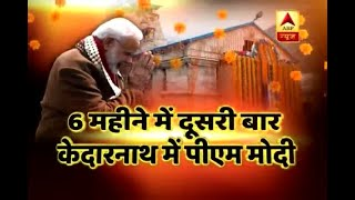 Twice within 6 months, PM Modi visits Kedarnath temple - ABPNEWSTV