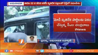 AP CM Chandrababu To Meet Mamata Banerjee Tomorrow in Kolkata | iNews - INEWS