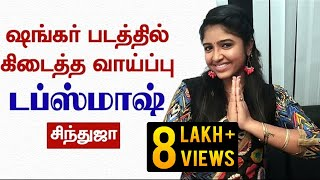 Exclusive Interview with Cute Expression Queen Dubsmash Sinthu