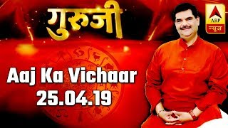 Aaj Ka Vichaar:Successful people smile and remain silent - ABPNEWSTV