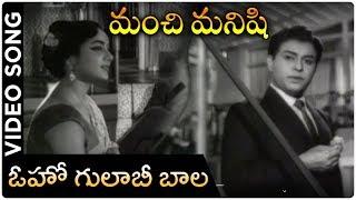 Oho Gulabi Bala Video Song | Manchi Manishi Movie | NTR | Jamuna | NTR Telugu Hit Songs - RAJSHRITELUGU