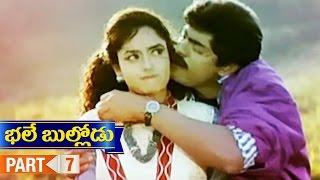 Bhale Bullodu Telugu Movie | Part 7 | Jagapathi Babu | Soundarya | Krishnam Raju | Koti - MANGOVIDEOS