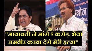 Serious Allegations by BSP Brahman Leader Ramveer Upadhyay's brother Mukul - ITVNEWSINDIA