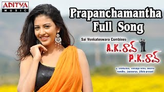 Prapanchamantha Full Song II Ak Rao Pk Rao Movie II Dhana Raj, Tagubothu Ramesh - ADITYAMUSIC