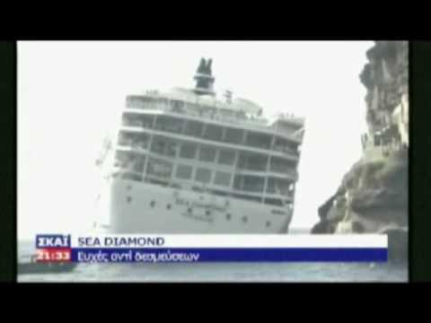Το ναυάγιο του Sea Diamond - Μέρος 4/8