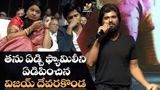 Vijay Devarakonda very emotional speech @ his brother Anand Deverakonda Dorasaani Pre Release Event - IGTELUGU