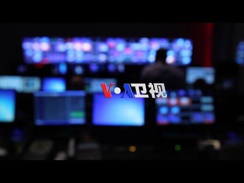 VOA卫视 《时事大家谈》(直播)2016.9.29 - 北京时间晚9-10点