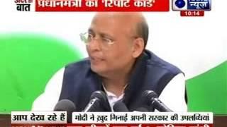 Ander Ki Baar: Sonia Gandhi attacks Narendra Modi on its previous plans - ITVNEWSINDIA
