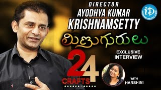 Director Ayodhya Kumar Krishnamsetty Exclusive Interview || #Minugurulu || 24 Crafts #3 - IDREAMMOVIES