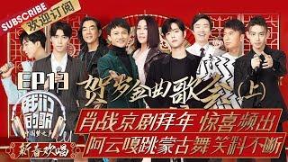 我们的歌 第13期大型吃播现场!肖战、刘宇宁、李克勤、那英边吃团年饭边表演节目,太喜庆了!