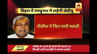 Bihar By-Polls: Nitish Kumar to fight from Jehanabad assembly seat - ABPNEWSTV