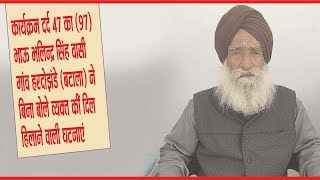 दर्द 47 का : भाऊ भलिंद्र सिंह गांव हरदोझंडे (बटाला) ने बिना बोले व्यक्त की दिल हिलाने वाली घटनाएं