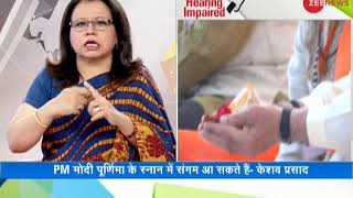 Badhir News: Special show for hearing impaired, 14th February, 2019 - ZEENEWS