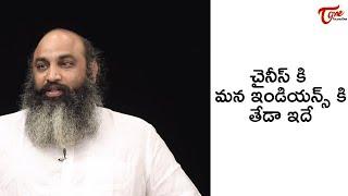 చైనీస్ కి మన ఇండియన్స్ కి తేడా ఇదే - Dr Sashidhar, Sanathan Jeevan Trust | TeluguOne - TELUGUONE