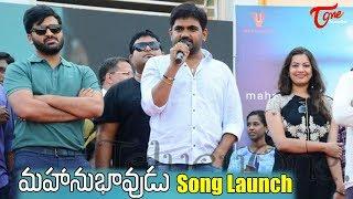 Mahanubhavudu Song Launch | Sharwanand, Geetha Madhuri, Maruthi, SS Thaman - TELUGUONE