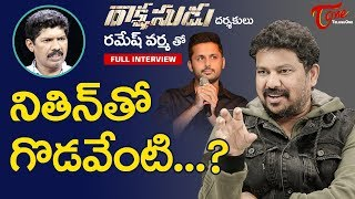 Rakshasudu Director Ramesh Varma Exclusive Interview | TeluguOne - TELUGUONE