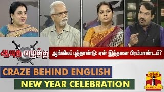 "Aayutha Ezhuthu 01-01-2015 Debate On ""Craze Behind English New Year Celebration"" – Puthiya Thalaimurai TV Show"