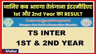 TS Telangana Board Inter Results 2019 on 18th April; How to check Telangana inter result 2019 - ITVNEWSINDIA