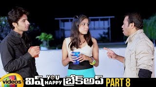 Wish You Happy Breakup Latest Telugu Movie HD | Udai Kiran | Swetha Varma | Part 8 | Mango Videos - MANGOVIDEOS