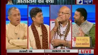नाबालिग से रेप मामला: थोड़ी देर में आसाराम पर फैसला आएगा, जज मधुसूदन शर्मा सुनाएंगे फैसला - ITVNEWSINDIA