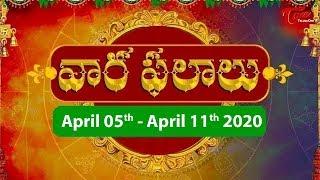 Vaara Phalalu | April 05th to April 11th 2020 | Weekly Horoscope 2020 | - TELUGUONE