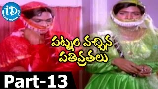 Patnam Vachina Pativrathalu Full Movie Part 13 | Chiranjeevi, Mohan Babu, Radhika, Geetha - IDREAMMOVIES