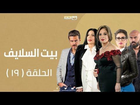 Episode 19 - Beet El Salayef Series   الحلقة التاسعة عشر  - مسلسل بيت السلايف علي النهار