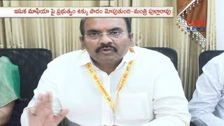 ఇసుక మాఫియాఫై ప్రభుత్వం ఉక్కుపాదం : Minister Prathipati Pulla Rao on Sand Mafia | CVR News - CVRNEWSOFFICIAL
