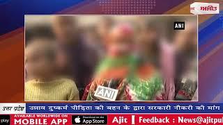 video : उन्नाव दुष्कर्म पीड़िता की बहन के द्वारा सरकारी नौकरी की मांग