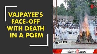 30 years ago, Atal Bihari Vajpayee wrote his face-off with death in a poem - ZEENEWS