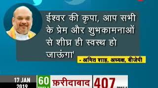 Morning Breaking: BJP Chief Amit Shah suffering from swine flu - ZEENEWS