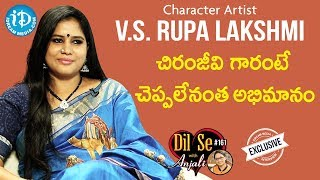 Character Artist V.S.Rupa Lakshmi Exclusive Interview || Dil Se With Anjali #161 - IDREAMMOVIES