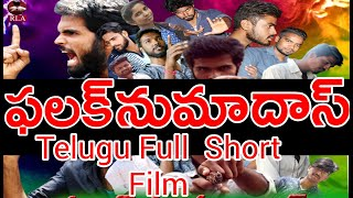 Falaknuma Das Full Short Film Telugu 2019 l Reel Life Action - YOUTUBE